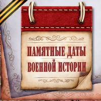Пам_даты_Banner_100x100