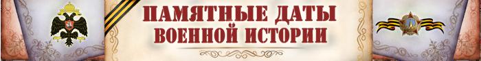 Пам_даты_Banner_468х60